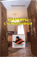 kvartiry-s-chervotochinoj-veniamina-vylegzhanina-квартиры-с-червоточиной-вениамина-вылегжанина